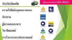 จัดอันดับ Non Motor Package (v 97-2003) (07-15) (สำหรับสมาชิก)11