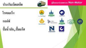 จัดอันดับ Non Motor Package (v 97-2003) (07-15) (สำหรับสมาชิก)12