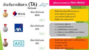 จัดอันดับ Non Motor Package (v 97-2003) (07-15) (สำหรับสมาชิก)7 (1)