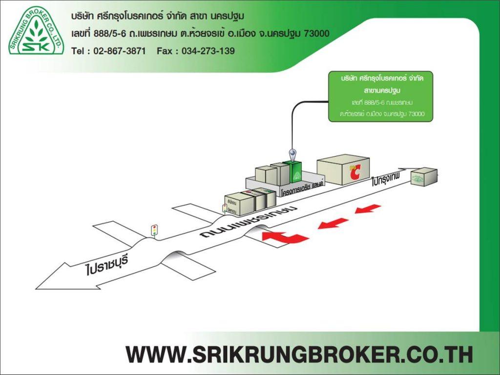 srikrung-broker-branch-nakhon-pathom
