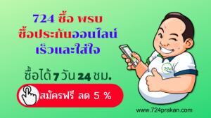 724prakan.com