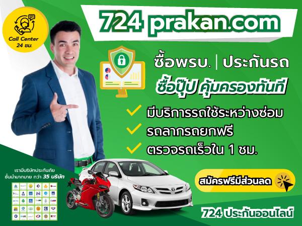 ซื้อประกันรถออนไลน์