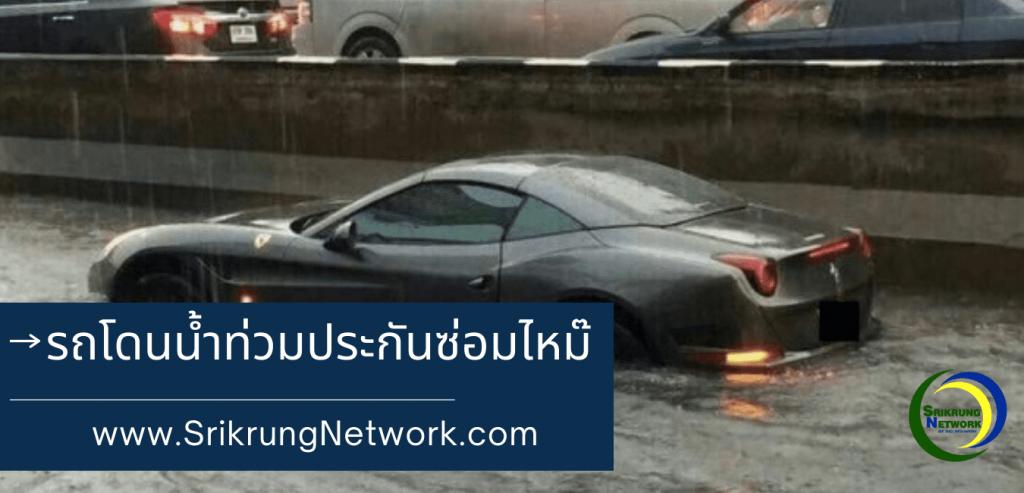 รถโดนน้ำท่วมประกันคุ้มครองไหม๊