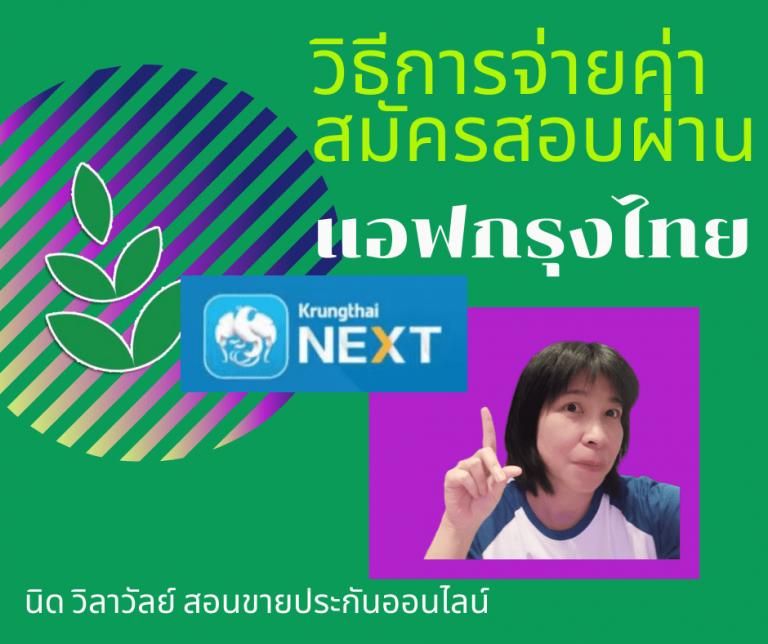 วิธีการจ่ายเงินค่าสมัครสอบคปภ. ผ่านแอฟกรุงไทย