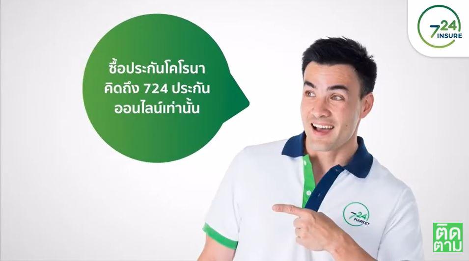 วิธีการซื้อประกันโควิดเว็บ www.724prakan.com