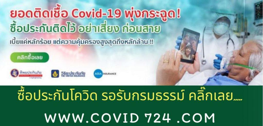 www.covid724.com