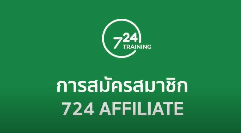 วิธีการสมัคร 724 Affiliate