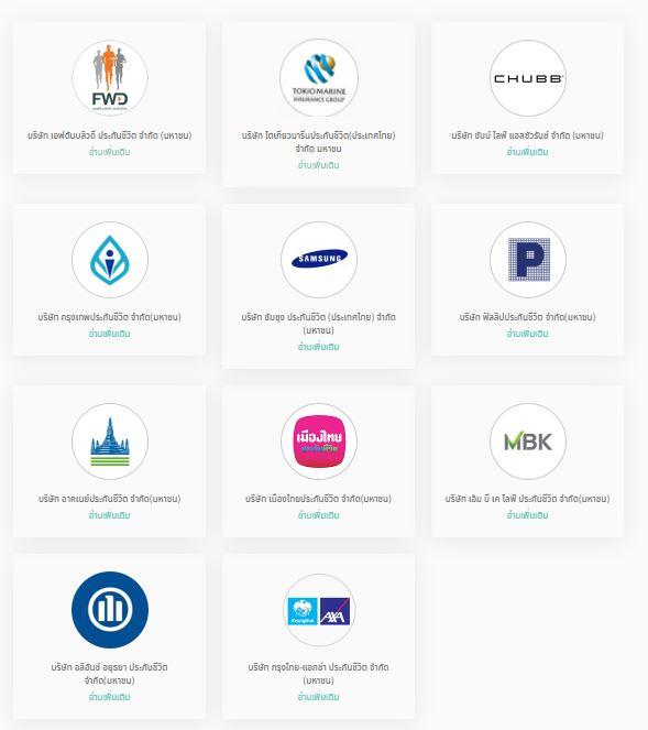 11 บริษัทประกันชีวิต