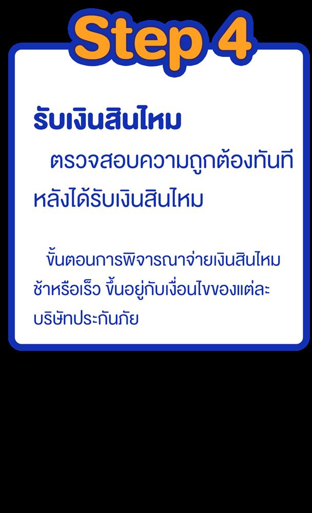 ขอเคลมประกัน-step4